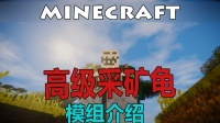 【Minecraft我的世界】一键命令方块 - 高级采矿龟【原版1.11】