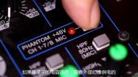 MG调音台入门指南第2集——基本设置与操作