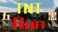 五人TNT RUN!(我的世界 Minecraft)【游戏之夜2017】