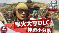【GGPANDA】【送GTA5】  GTAOL第8期军火大亨DLC神勇小分队!
