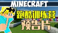预告片【Minecraft 我的世界】跑酷训练营