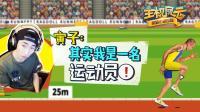 主机风云EP22: 寅子表演膝盖跑步神技 女流玩游戏被队友蠢哭