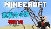 【Minecraft我的世界】一键命令方块 - 拖曳命令块【原版1.10】
