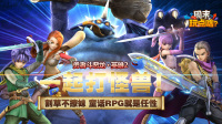 周末玩点啥EP22: 勇者斗恶龙英雄2-无双般的RPG