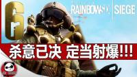 【GGPANDA】【送皮肤】彩虹六号围攻第104期击杀集锦杀意已决定当射爆!