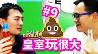 ★皇室玩很大★谁输谁就喝屎味儿汽水#G9★Clash Royale★酷爱娱乐解说