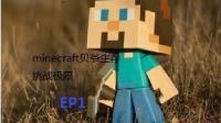 MITE164EP1: 这是一个非常简单的minecraft生存