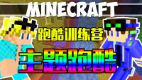 (下集)多彩的主题跑酷【Minecraft 我的世界】跑酷训练营 ft.水瓶Water Bottle