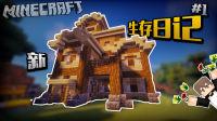 【米花】新的房子&失败的探索丨Zcraft新服务器生存#1★Minecraft我的世界