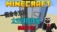 【Minecraft我的世界】一键命令方块 - 太空球指挥座【原版1.10】