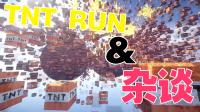 TNT RUN £¦ 杂谈£¨我的世界 Minecraft£©¡¾游戏之夜2017¡¿