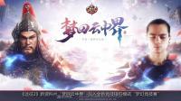 众人开启梦幻之旅 《远征》新资料片今日梦幻内测