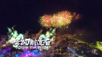 珠海珠海长隆海洋王国现亚洲首例无人机表演 场面炫酷秒杀迪士尼 722