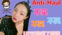 【Anti-Haul】这些美妆单品我一定不会买第二波-annita