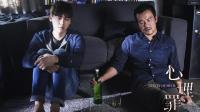 """電影《心理罪》情感特輯 廖凡李易峰從""""大打出手""""到淚目相惜"""