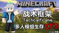 ¡¾老醋¡¿我的世界战术框架模组生存 EP3 全副武装 Minecraft