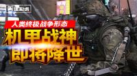 第210期 十年内中国机甲横空出世