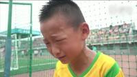 小男孩输球后伤心大哭: 三个傻子跟我一起踢