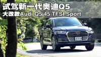 【中文】继续SUV辉煌 2017试驾全新一代奥迪Audi Q5 45TFSI Sport