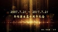 乔任梁出道十周年纪念