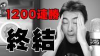 ★CATS★这一天终于还是来了! 1200连胜终结篇  #G26 ★酷爱娱乐解说