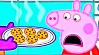 粉红猪小妹去送饭 小猪佩奇爱吃饼干