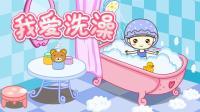 起司公主: 我爱洗澡