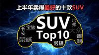 SUV半年销量榜 国内老百姓最爱的就是这10辆SUV