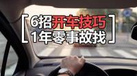 新手不知道的开车技巧 学会这6招一年之内零事故