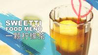 【微体兔菜谱】一颗柠檬茶