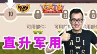 ★CATS★延续100%直升势头! 暴力大抡锯闯入军用部件区! ★R27★酷爱游戏解说