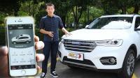 【安全相对论】手机也能捍卫车辆安全? 体验哈弗互联2.0系统