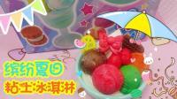 【爱茉莉兒】缤纷夏日粘土冰淇淋