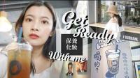 【夢露 MONROE】2017 跟我一起保養化妝+台中一日遊|Get Ready With Me!