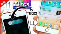 「果粉堂」苹果iOS11 beta3 出现的漏洞可以整蛊朋友