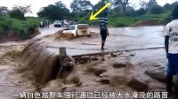 越野车不听劝阻, 非要强行过河, 10秒后司机得到教训!