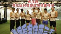 大胃王密子君 鲜肉or猛男, 会如何选择?