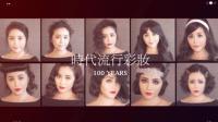 100年来中国女性的彩妆造型变化
