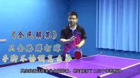 《全民解答》第109集: 只会胳膊打球 手脚不协调怎么办 上 乒乓球教学视频