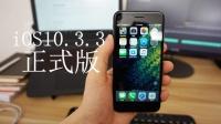 iOS10.3.3正式版上手分享: 目前最安全的iOS系统 没有之一