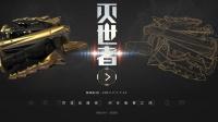 """陈子豪逆战系列:新英雄武器点评""""灭世者-无限"""""""