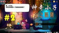 【蓝月解说】神奇小子(妹子)龙之陷阱 #2【小耗子太短小了 各种挨揍啊】