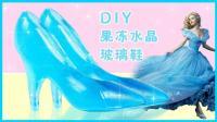 冰冻果冻水晶鞋制作 324