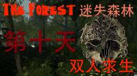 第十天 终于回归 载歌载舞读评论 森林The Forest 双人生存(电磁X真元)
