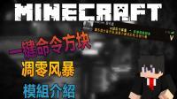 【Minecraft我的世界】一键命令方块 - 凋零风暴【原版1.8】