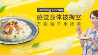 越式柚子 大虾沙拉 这个夏天不能错过的美味 243