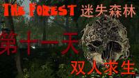 第十一天 流言終結者 有鯊 ★森林★The Forest 雙人生存(電磁X真元)