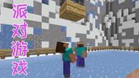 [小宝趣玩]我的世界派对小游戏 Minecraft Hypixel中国版