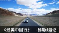 《最美中国行》——新藏线游记
