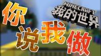 【位置】Minecraft我的世界中国版-你说我做